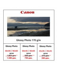 Canon Glossy Photo Paper 170 g/м